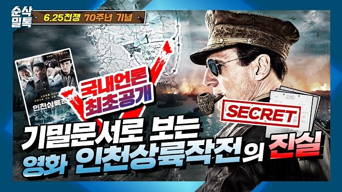 국내 언론 최초 공개, 인천상륙