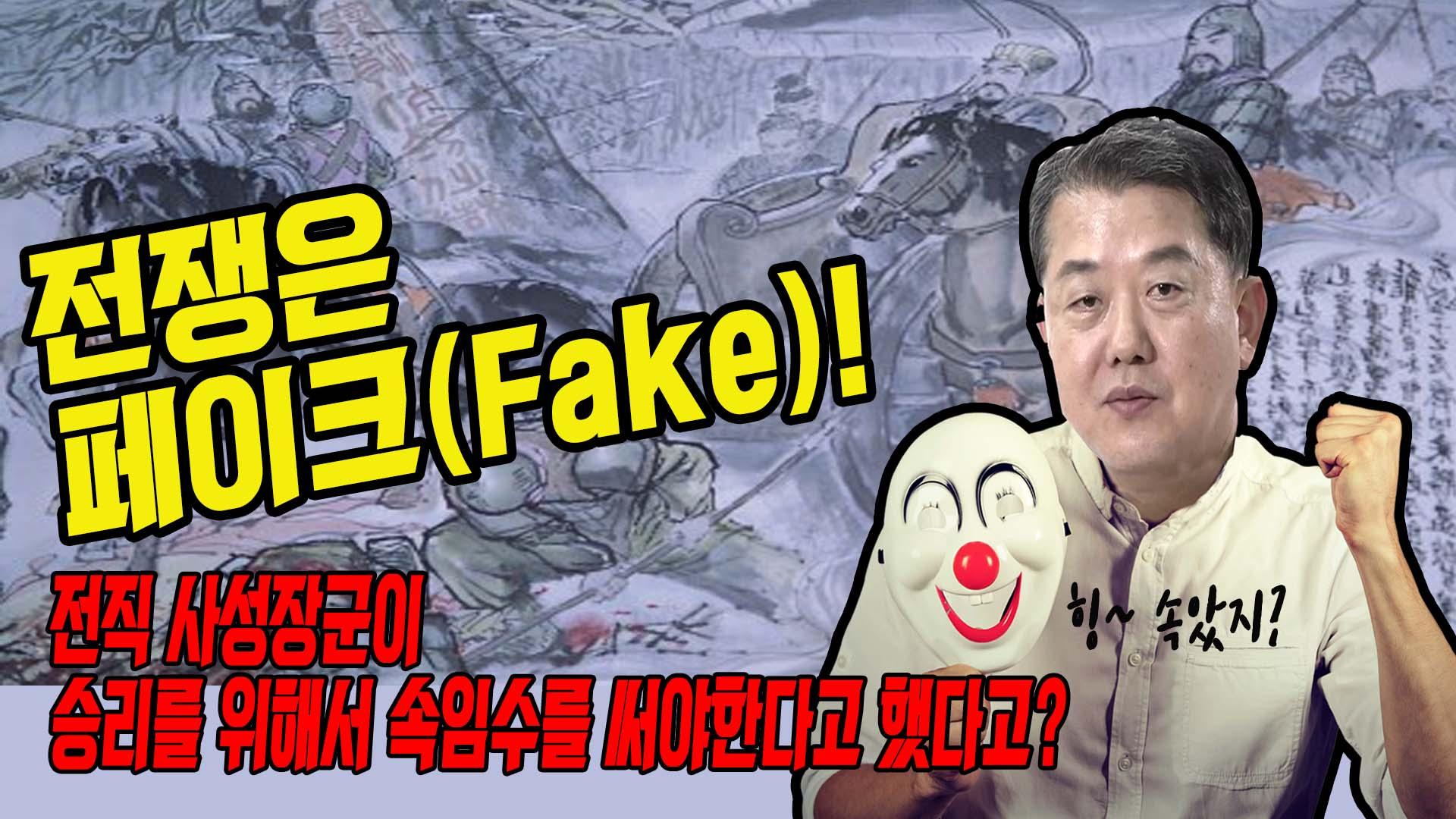 [순삭밀톡]김병주의 손자병법14
