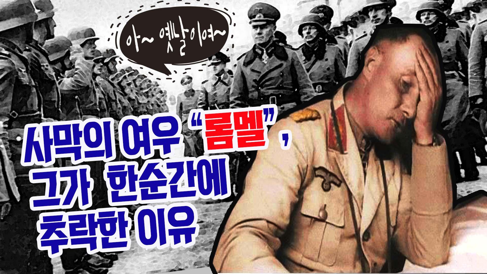 [순삭밀톡]김병주의 손자병법15