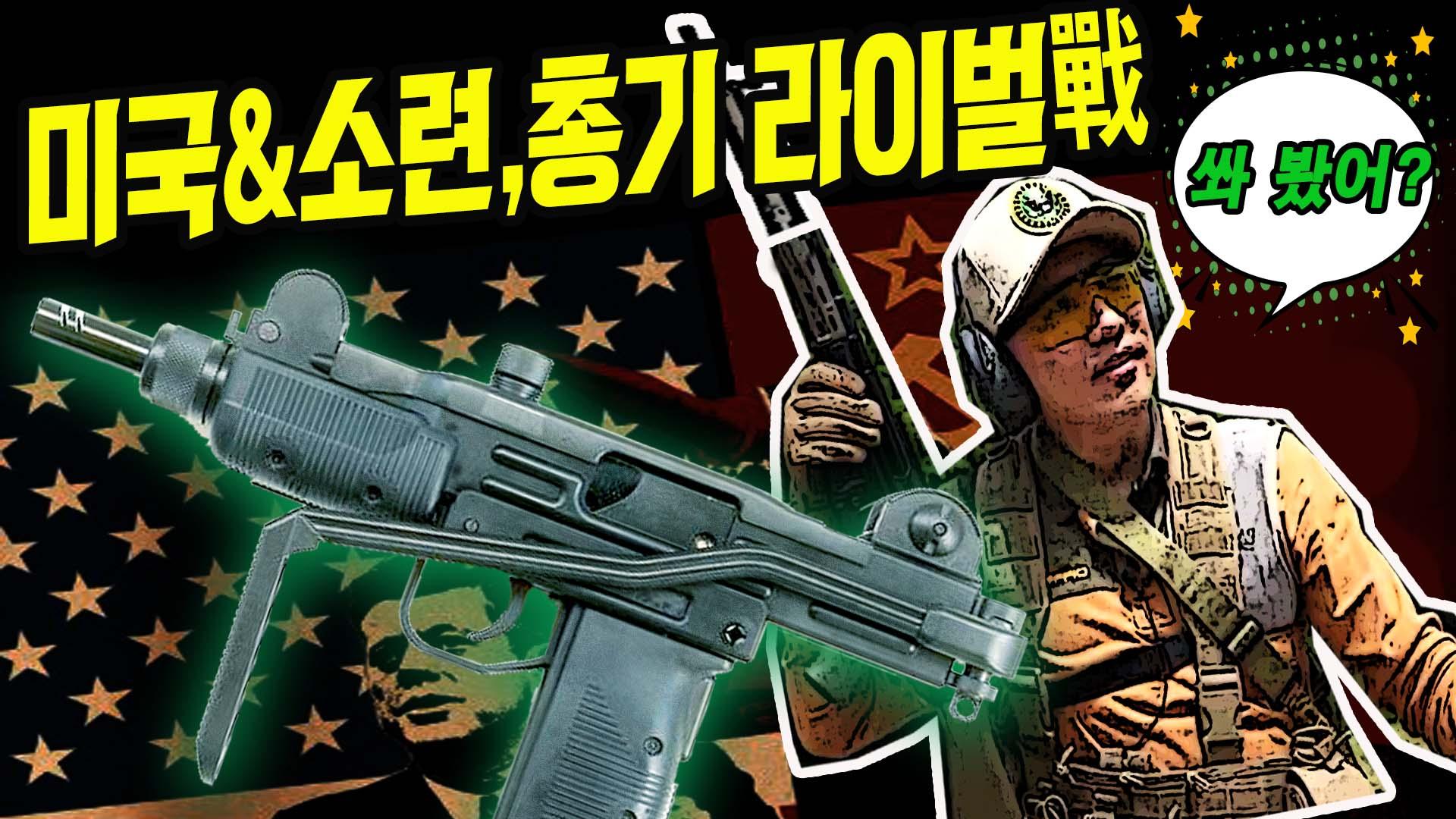미국&소련, 소련&미국!! 총기 라
