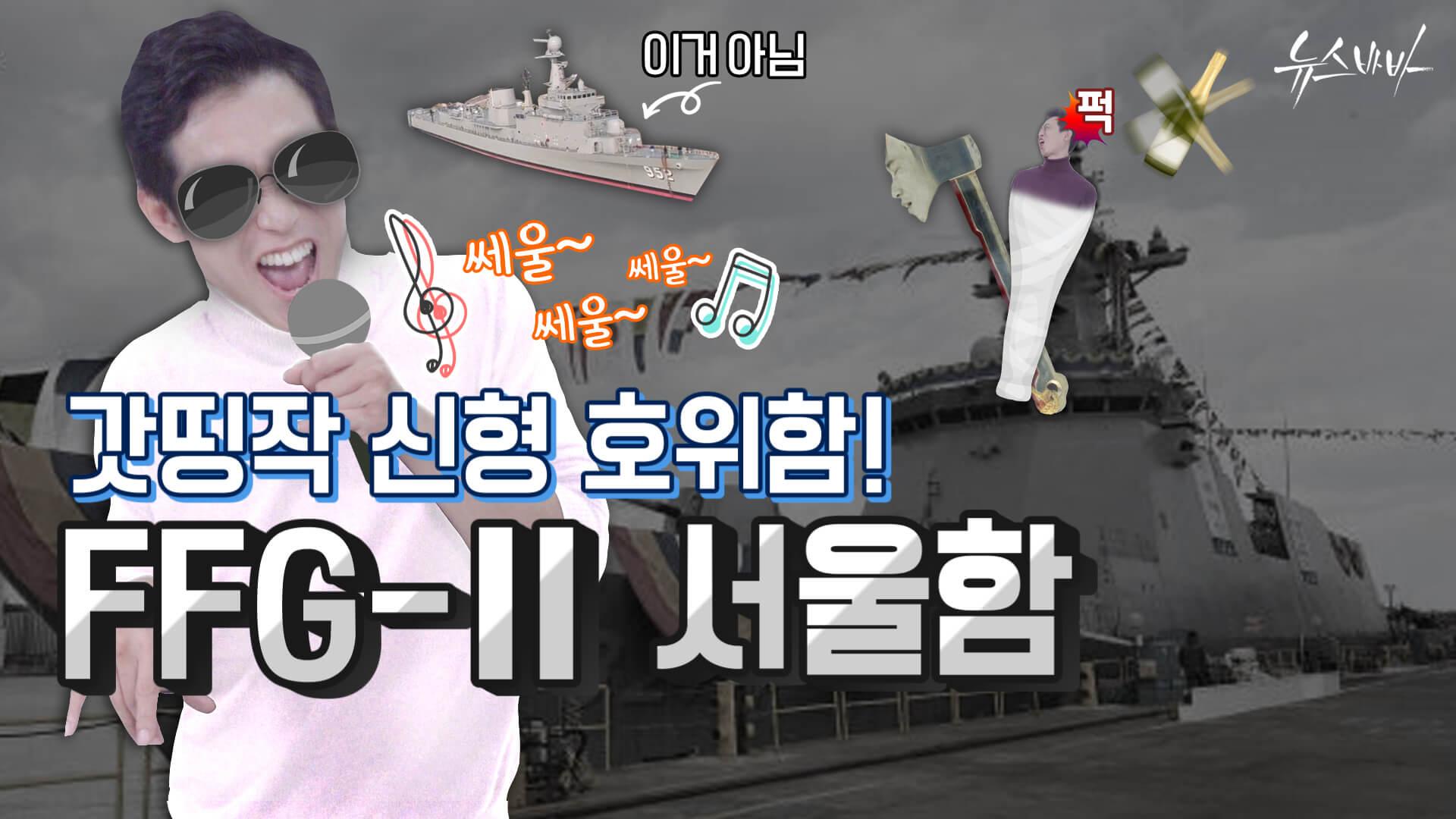 [뉴스바바] 갓띵작 신형 호위함