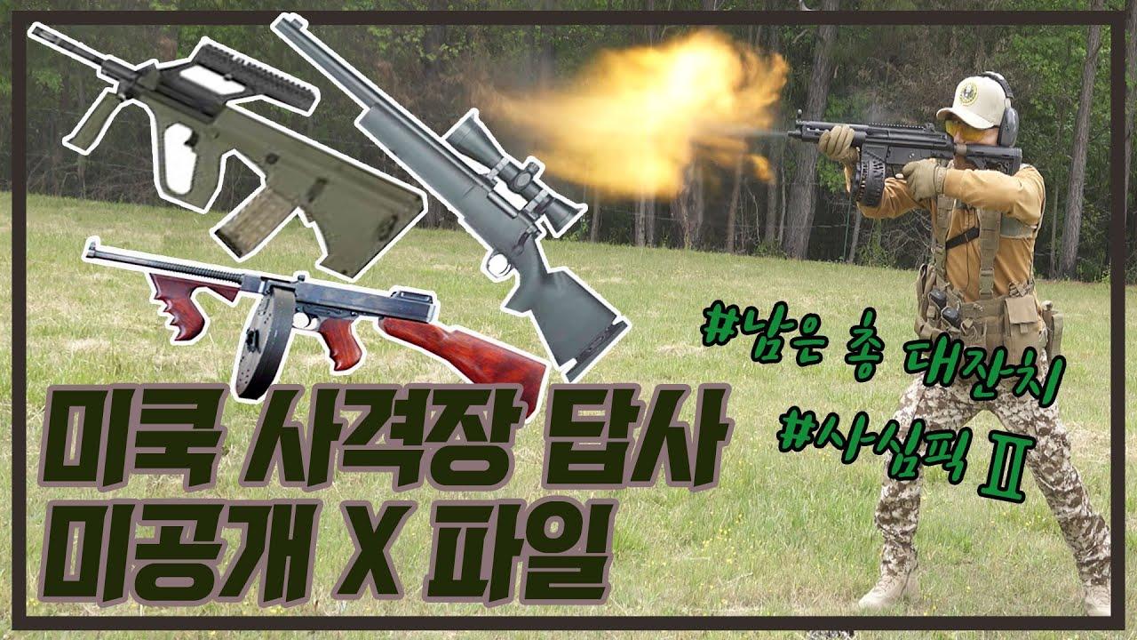 미국 사격장 답사 미공개 X 파일