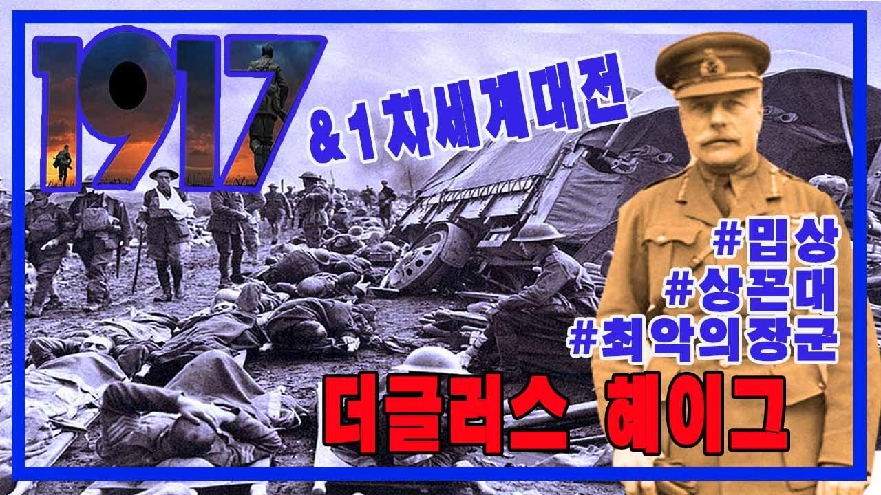 1차 세계대전 최악의 장군, 더글
