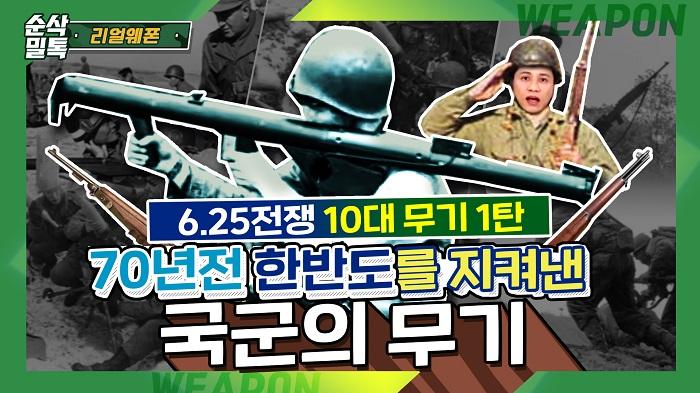6.25 전쟁 10대 무기 1탄★순삭
