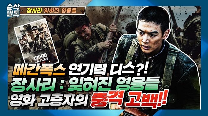 """""""장사리:잊혀진 영웅들"""" 영화"""