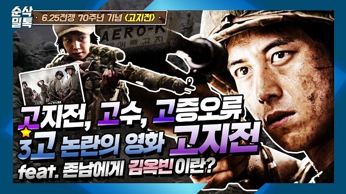 쓰리고 논란의 영화, 고지전★순