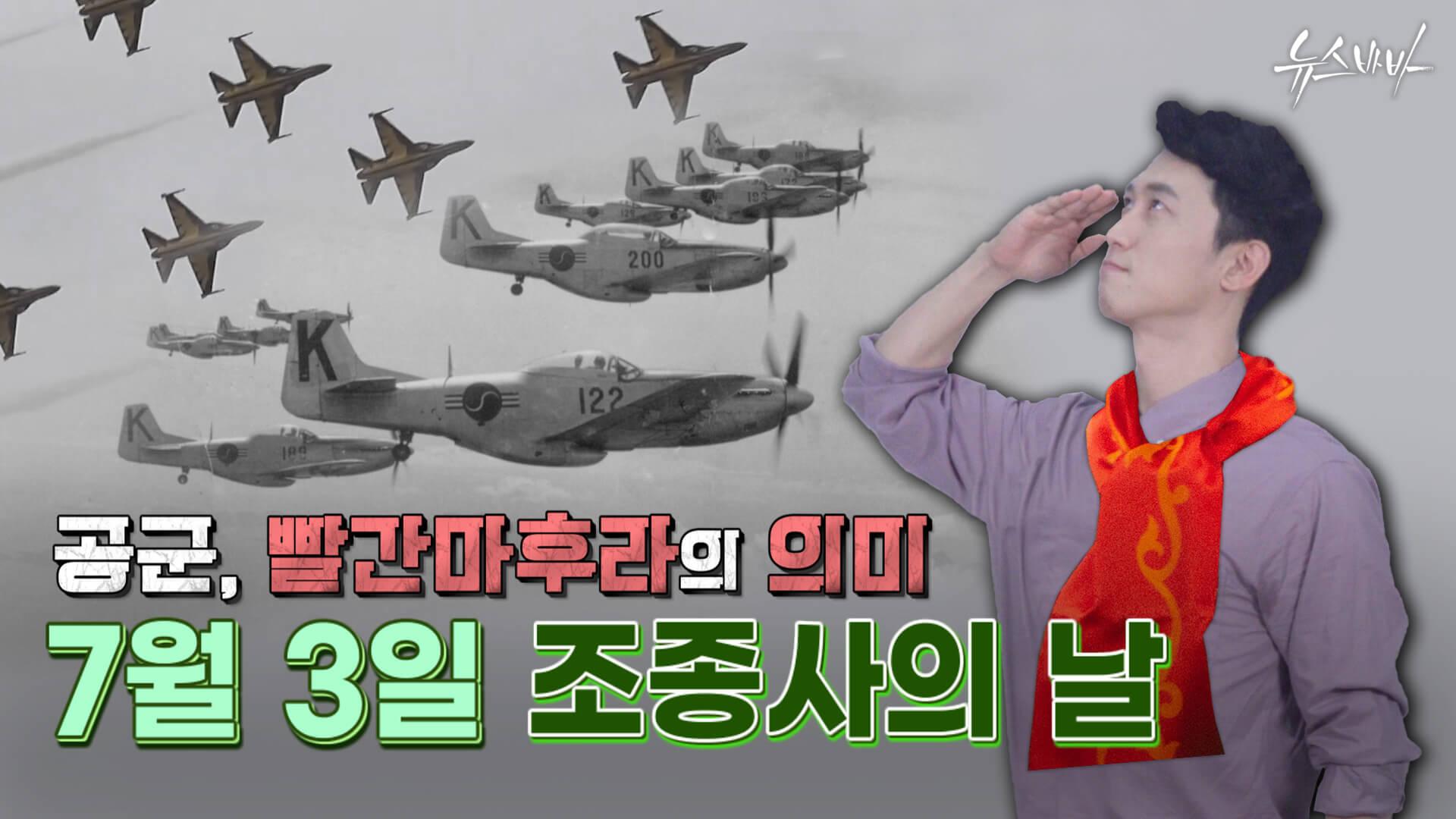 [뉴스바바] 공군, 빨간 마후라의