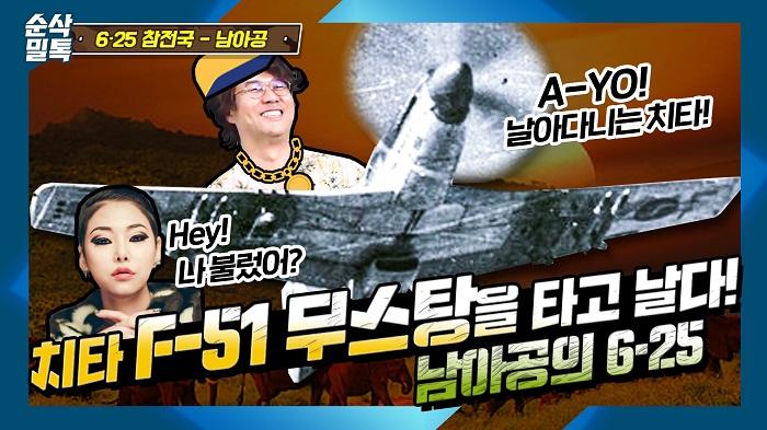 치타 F-51 무스탕을 타고 날다!