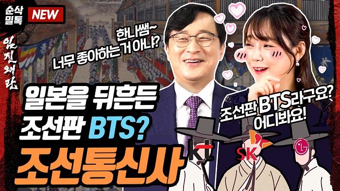 일본을 뒤흔든 조선판 BTS, 조선