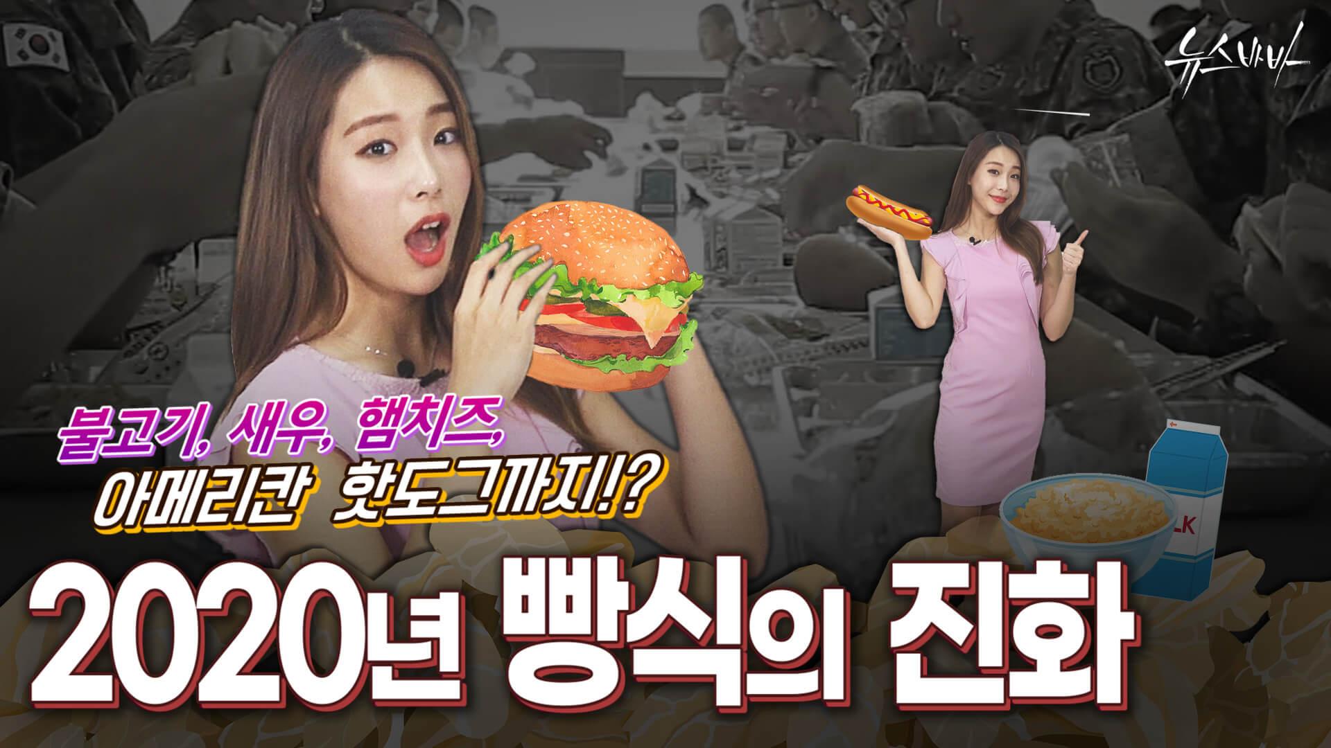 [뉴스바바] 불고기, 새우, 햄치