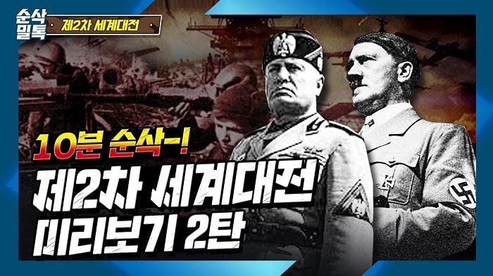 10분 순삭-! 제2차 세계대전 미