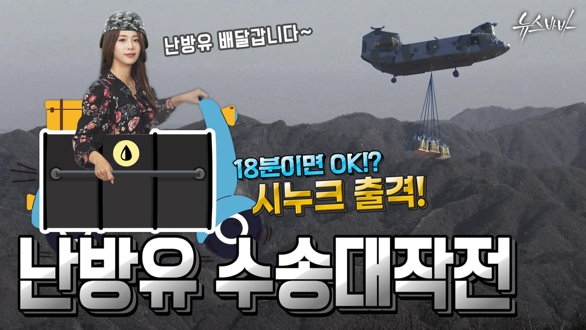 [뉴스바바] 시누크 출격! 난방유