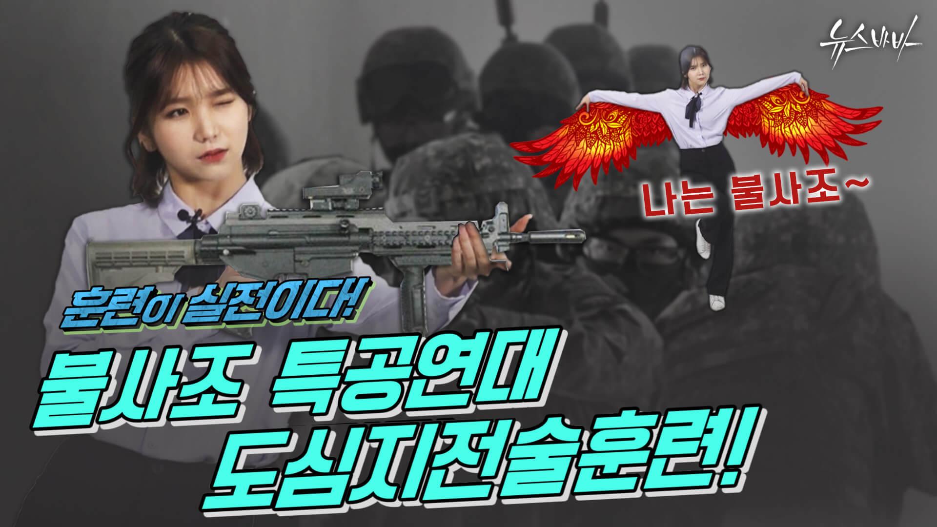 [뉴스바바] 불사조 특공연대 도