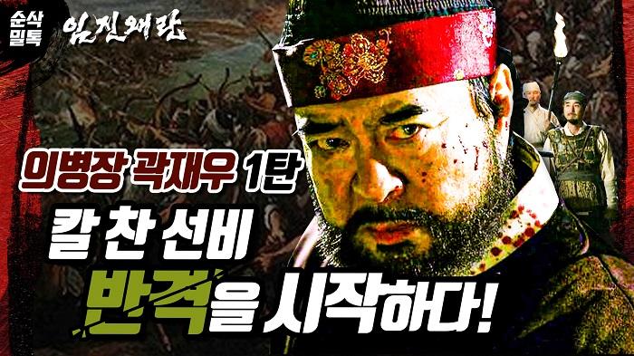 의병장 곽재우 1탄▶칼 찬 선비