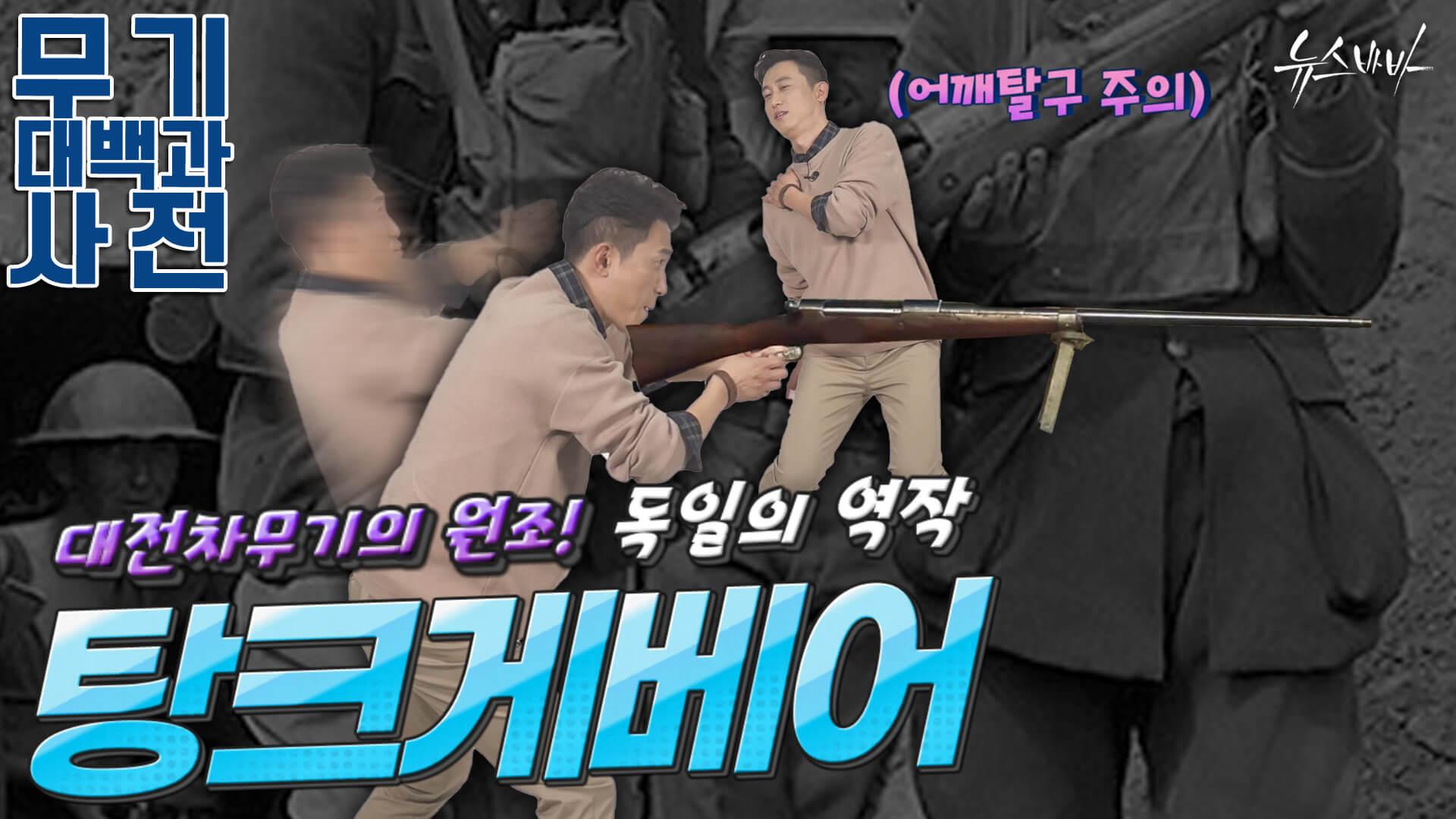 [뉴스바바] 대전차무기의 원조!