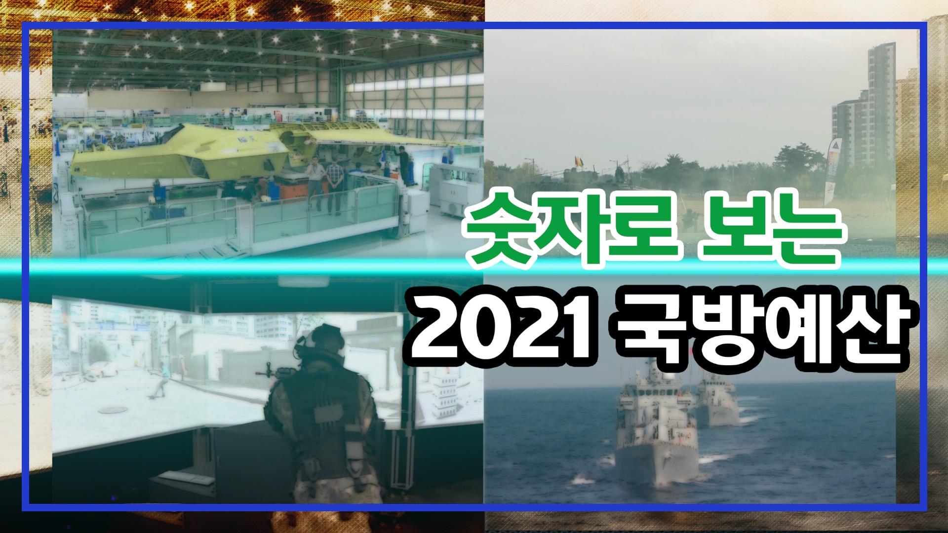 이것만 알면 '2021 국방예산'