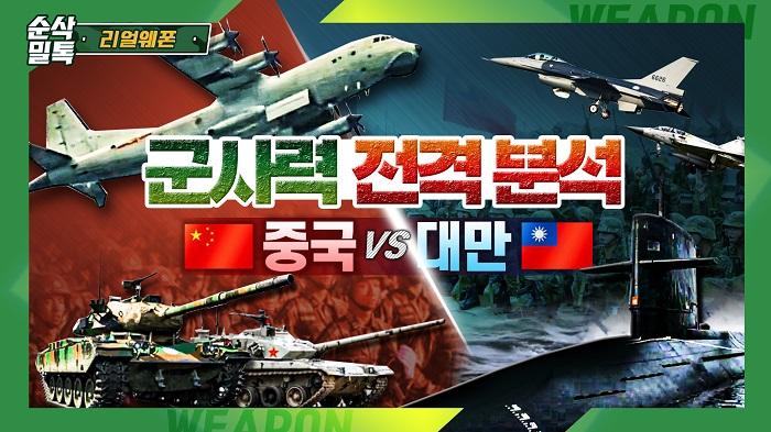 군사대국 중국 vs 언더독 대만