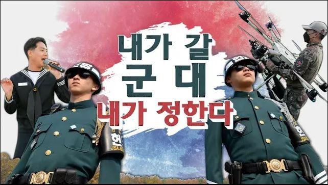 [군금해?!] JSA경비병, 문화홍보
