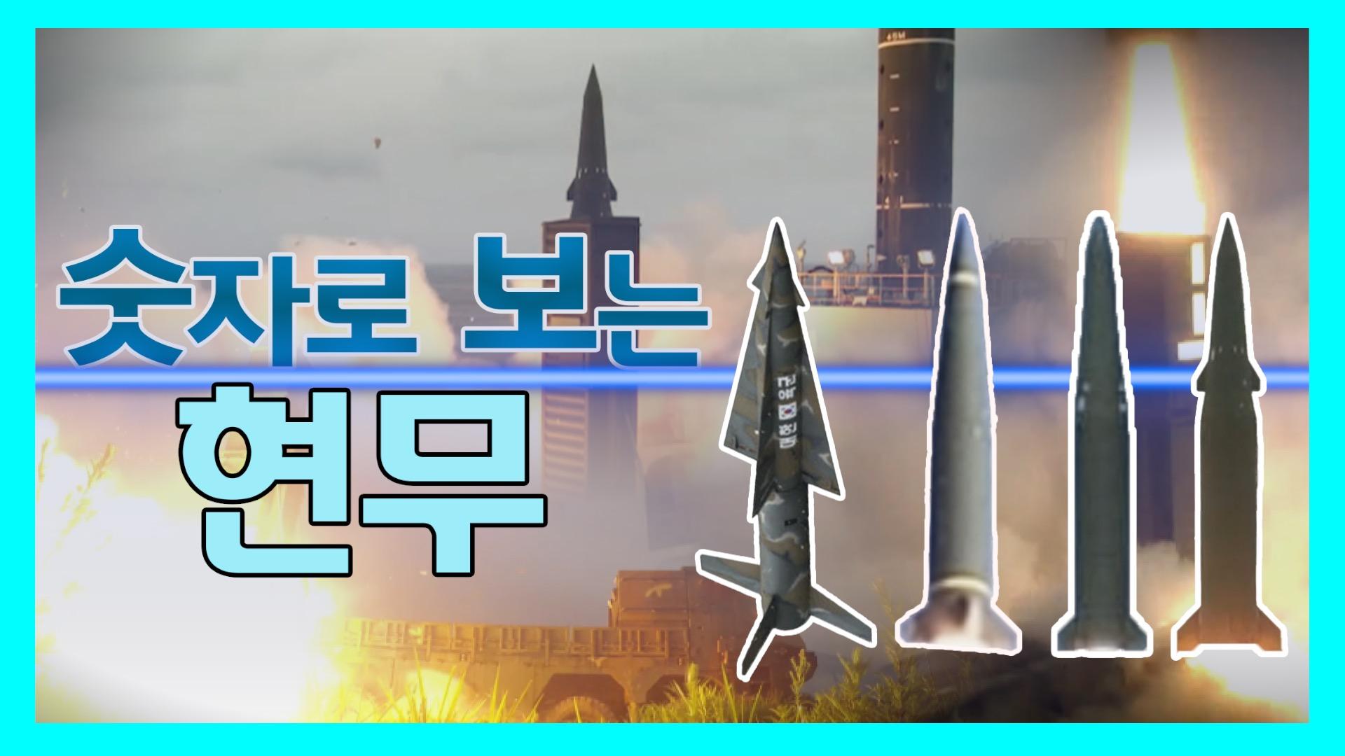 대한민국을 수호할 탄도미사일