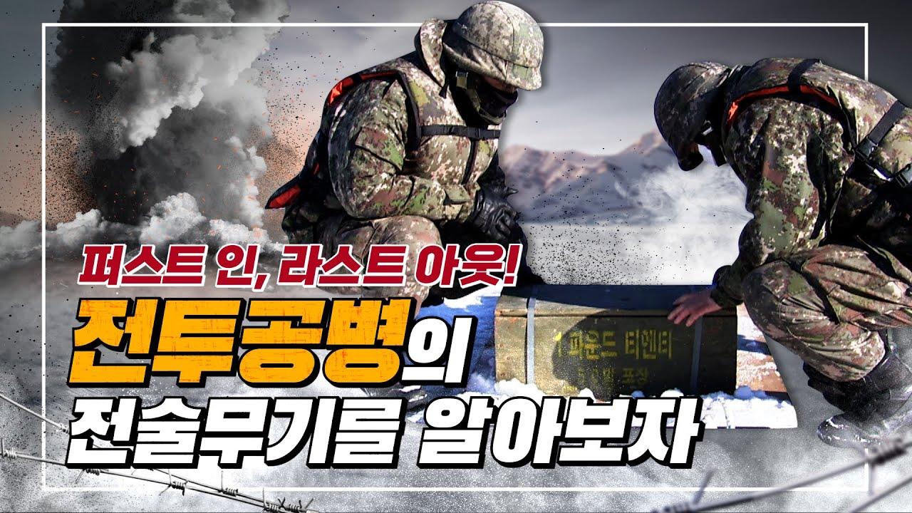 엄청난 파괴력 전투공병 전술무
