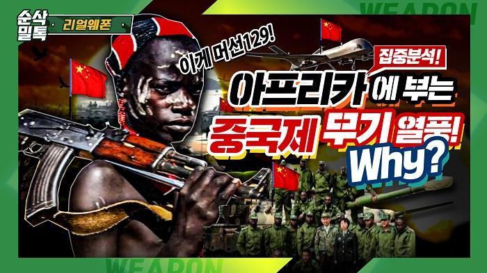 아프리카에 부는 [중국제 무기