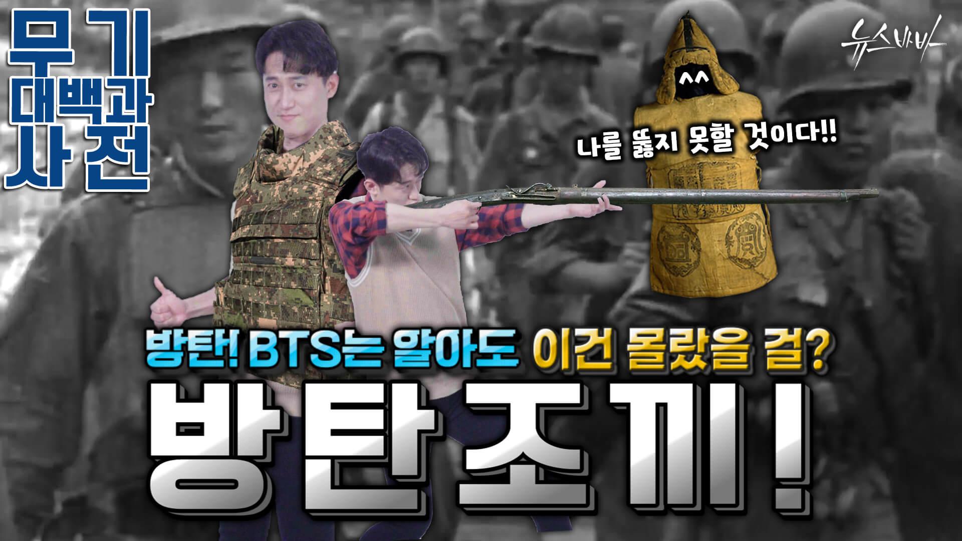 [뉴스바바] 방탄! BTS는 알아도