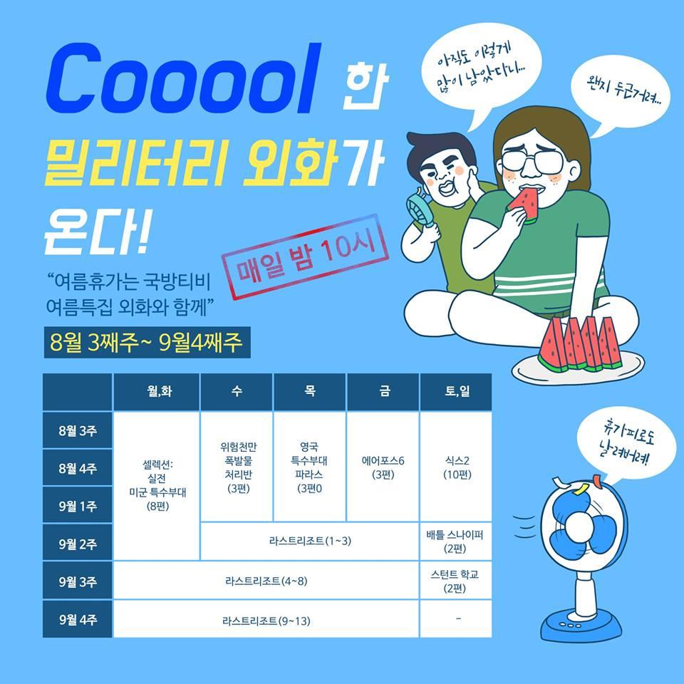 국방TV에서 준비한 더위나파 Co