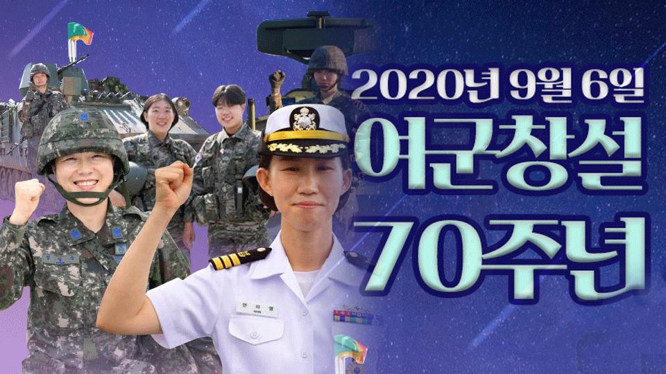 대한민국 여군 창설 70주년(202