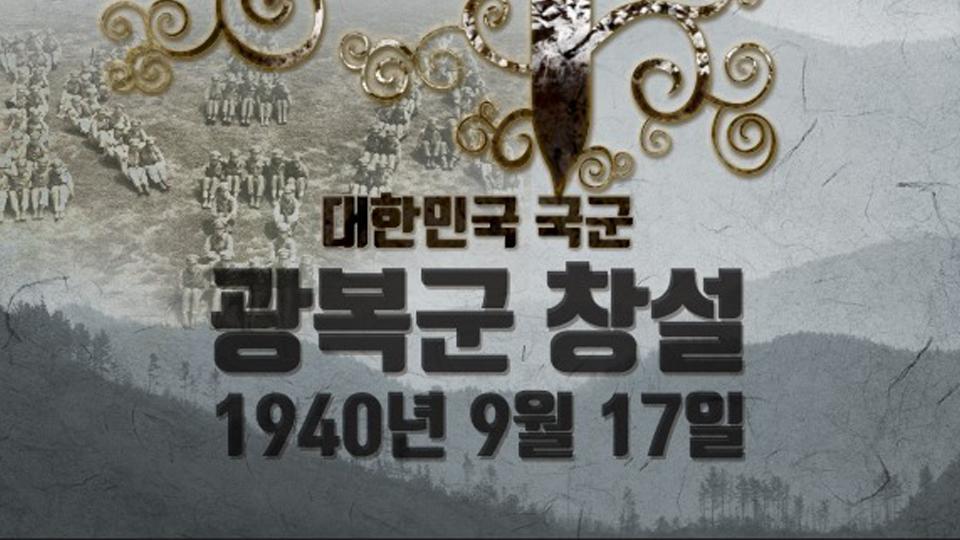 1940년 9월 17일 대한민국 국군