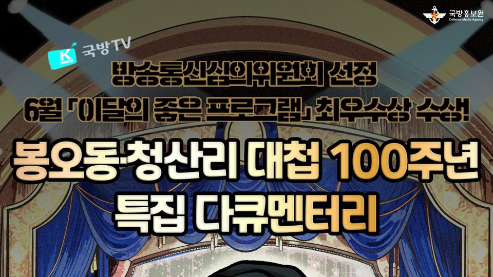 방송통신심의위원회 선정 '이달