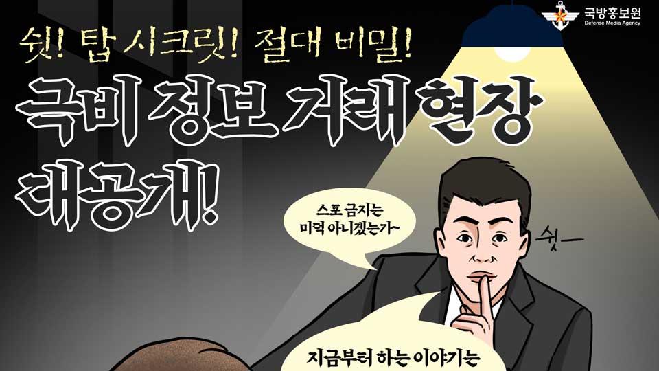 극비 정보 거래 현장 대공개!